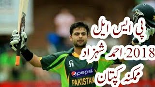 PSL 2018 Ahmed Shahzad possible captain of multan Sultans | Multan Sultan  captain of Ahmed Shehzad