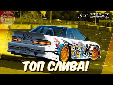 ТОП СЛИВА ДЛЯ ДРИФТА! / Nissan Silvia S13 / Forza Motorsport 7