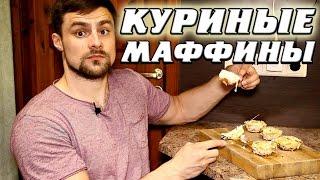 Рецепт куриных маффинов (130 грамм белка без углеводов)