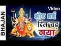 Download Bhor Bhayi Din Chad Gaya [Ambe Maa Aarti] by Tripti Shakya MP3 song and Music Video