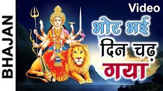 Bhor Bhayi Din Chad Gaya [Ambe Maa Aarti] by Tripti Shakya