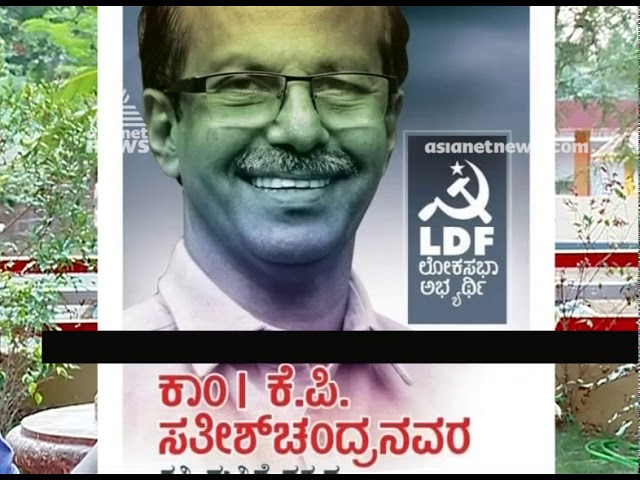 Kannada minority votes in Kasaragod parliament constituency