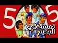 فيلم خمسة فى الجحيم - Khamsa Fi El Gahim Movie