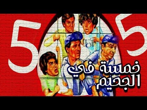 فيلم خمسة فى الجحيم HD / مشاهدة اون لاين كامل