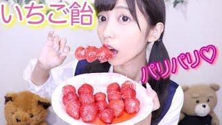 【簡単】いちご飴の作り方🍓~StrawberryCandy作って食べるよ!~【音フェチ】 thumbnail