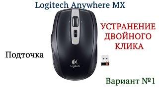 Устранение двойного клика на мышках Logitech Anywhere MX. Вариант 1.