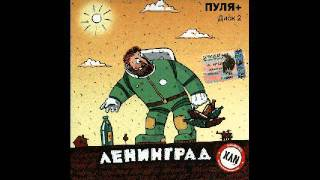 Ленинград - Дорога на Москву