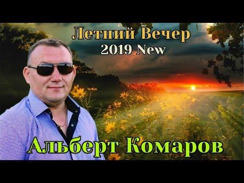 """Премьера  """"Летний вечер"""" 2019"""