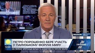 """РЕПОРТЕР 12.00 від 11 листопада: останні новини за сьогодні - """"Прямий"""" HD"""