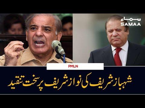 Shehbaz Sharif ki Nawaz Sharif per shadeed tanqeed   SAMAA TV   10 Oct 2019