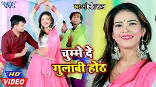 #Video - चुम्मे दे गुलाबी होठ #Abhijeet Sawan I Chume De Gulabi Hoth 2020 Bhojpuri Superhit Song