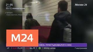 Смотреть видео В метро прокомментировали инцидент с провозом гроба - Москва 24 онлайн