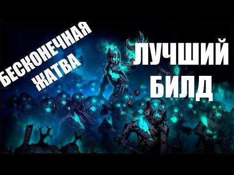 Darkest Dungeon - Лучший билд для БЕСКОНЕЧНОЙ ЖАТВЫ