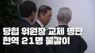 김무성·최경환·김용태...한국당 현역 21명 물갈이 / YTN