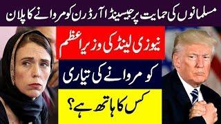 New Zealand PM  ko Marwanay ka Plan | Jacinda Ardern | Trump | India | Pakistan