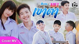 เข้าตา - AOFZ [Cover MV อีสานเลิฟกรุ๊ป] Prod.by ARTSEVEN