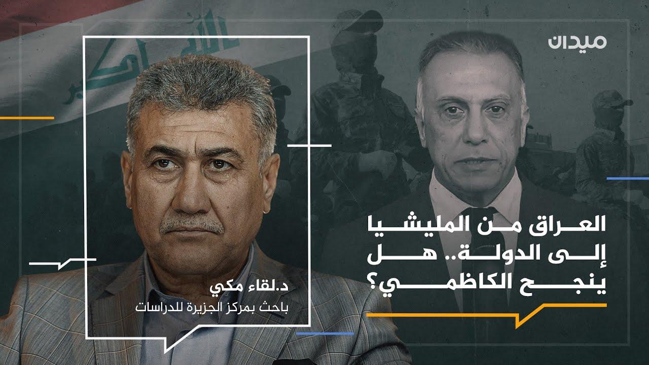 #أسئلة_الحدث   العراق من المليشيا إلى الدولة.. هل ينجح الكاظمي؟