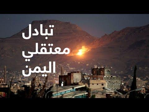 تبادل معتقلي اليمن يشمل 16 ألفاً  - نشر قبل 3 ساعة
