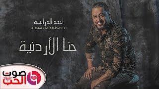 أغنية حنا الأردنية 2019 احمد الدرايسة - Ahmad Al Darayseh ( النسخة الأصليه )