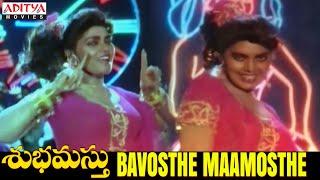 Bavosthe Maamosthe Full Video Song - Shubhamasthu Video Songs- Jagapati Babu, Aamani, Indraja