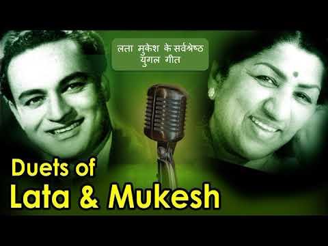 लता व मुकेश के सर्वश्रेष्ठ युगल गीत II Best Duets Of Lata & Mukesh II Hit Duets Of Lata & Mukesh