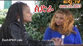 Eritrea Movie ስድራ Sidra (June 10, 2017) | Eritrean ERi-TV