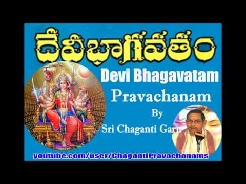 Devi Bhagavatam Pravachanam (part 1 Of 16) By Chaganti Koteswar Rao
