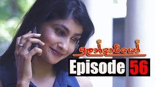 Ilandariyo - ඉලන්දාරියෝ | Episode 56 | 29 - 03 - 2021 | Siyatha TV Thumbnail