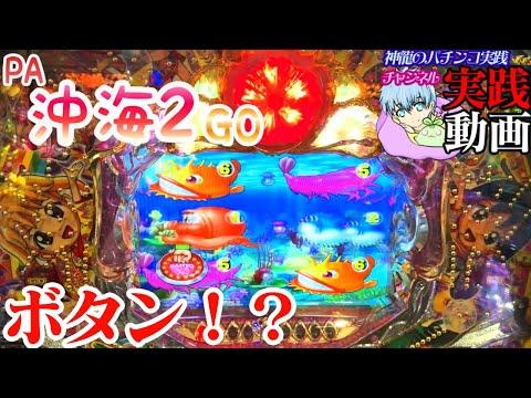 魚群見たくて海モード限定プレイ!沖海2GO実践!神龍のパチンコ実践[File11]PAスーパー海物語IN沖縄2 GO1