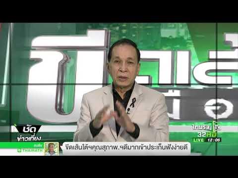 ย้อนหลัง ดีเอสไอรับทำคดีแชร์ลูกโซ่ : ขีดเส้นใต้เมืองไทย | 11-08-60  | ชัดข่าวเที่ยง