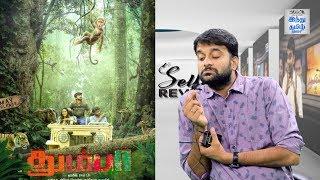 Thumba review   Darshan   Keerthi Pandian   Harish Ram LH   Selfie Review