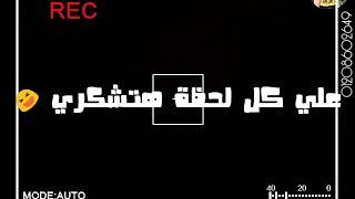 حالات واتس اب مهرجانات.. باي باي يا كراشي.. مودي امين وحمو بيكا ونور التوت