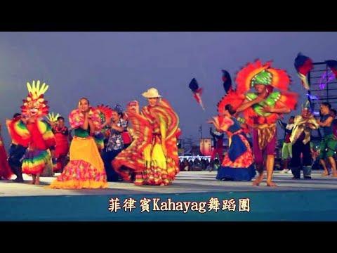 2018台灣燈會主舞台表演-Philippines菲律賓Kahayag舞蹈團、新生代舞蹈團 精彩版  2018 Taiwan Lantern Festival