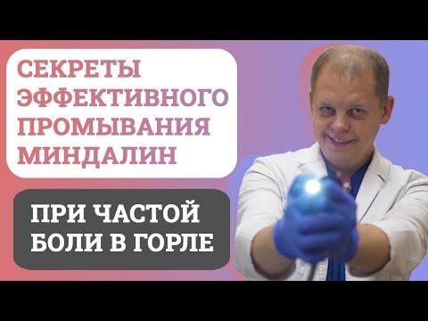 Видео промывание лакун миндалин в домашних условиях