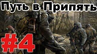 Прохождение сталкер Путь в Припять #4. Страшное чудище или переход на Армейские склады