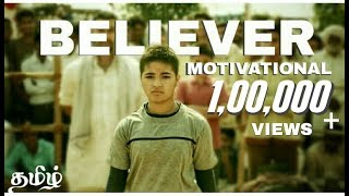 Believer Motivational Song Dangal Version 2018 || Tamil Inspirational song