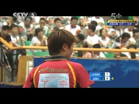 2012 China National Championships (WT-F/game2) CHANG Chenchen - DING Ning [Full Match/Chinese]