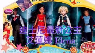 (美國玩具介紹)迪士尼最新公主艾蓮娜迷你玩偶 跟著肝寶以海為背景一起認識艾蓮娜公主