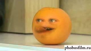 надоедливый апельсин