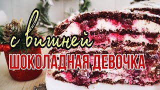 Торт ШОКОЛАДНАЯ девочка с вишней Очень нежный и вкусный торт Зарема Тортики Chocolate cake