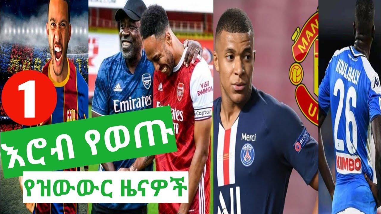 ዕረቡ መስከረም 6/2013 ዓ.ም ስፖርት ዜናዎች (Ethiopian sport news)