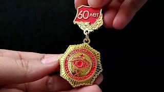 Медаль '60 лет АО Электроавтоматика'