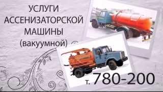 Смотреть видео Услуги ассенизаторской машины