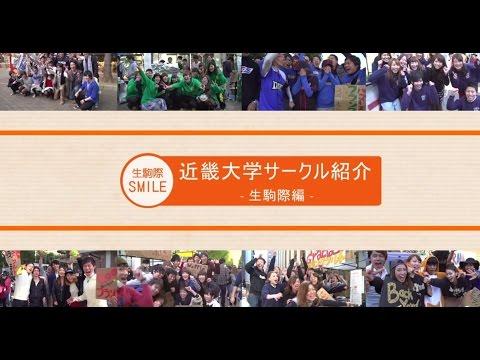 近畿大学|サークル紹介-生駒祭-