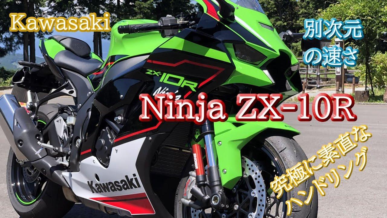 新型2021インプレ【ZX-10R】Ninjaで伊豆スカイラインを駆け抜けコーナリングの究極の素直さに驚愕【Kasawaki】イズム