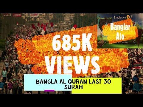 Bangla Al Quran Last 30 Surah With Full HD Beautiful Video...Bengali Translation...