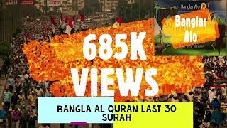 Bangla Al Quran Last 30 Surah With Full HD Beautiful Video Koran Bengali Translation