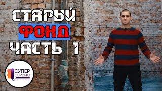 видео Капитальный ремонт однокомнатной квартиры