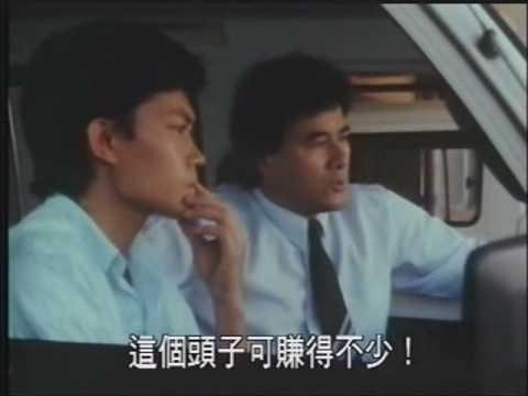 廉政先鋒 柴九+劉醒 黎耀祥 運大餅 - YouTube