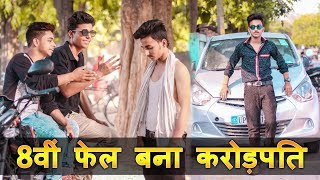 8वीं फेल बना करोड़पति | WAQT SABKA BADALTA HAI | QISMAT | TIME CHANGE | HARSHIT GAGAN VINES